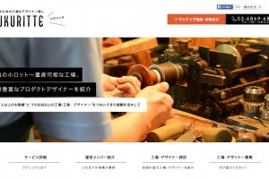 商品開発のための工場&デザイナー探し TSUKURITTE(ツクリッテ)
