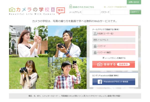 写真の撮り方を動画で学べる無料のWebサービス・カメラの学校