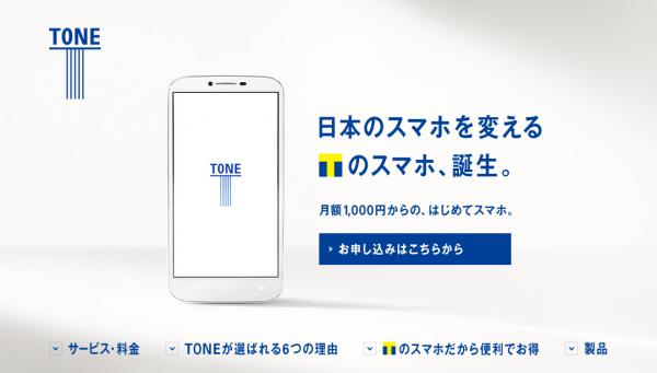 TUTAYAのスマホ・TONE