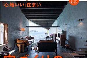 Discover Japan 2015年7月号 「家づくりの新常識」