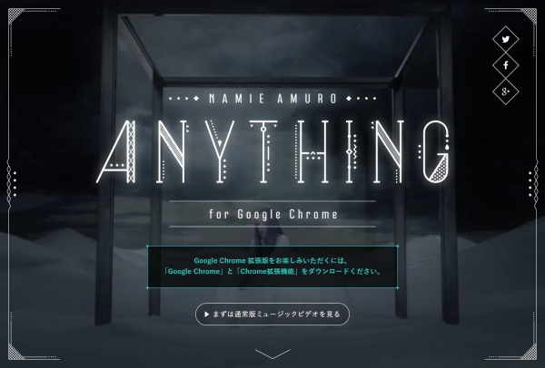 『Anything for Google Chrome』特設サイト
