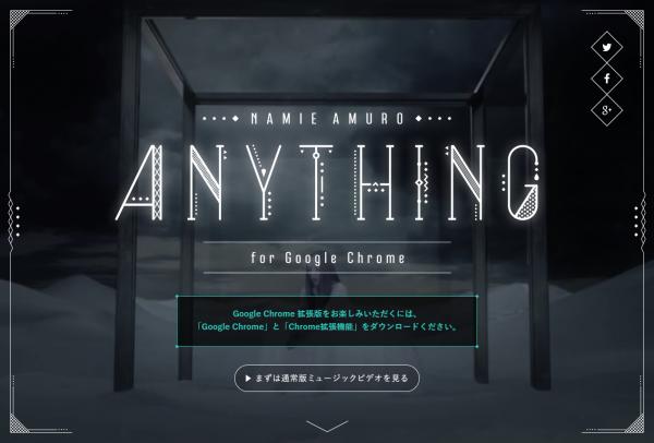 『Anything for Google Chrome』特設サイト