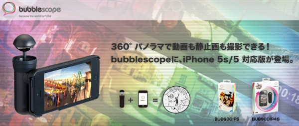 iPhoneシリーズ用 360°パノラマ撮影キット「bubblescope」
