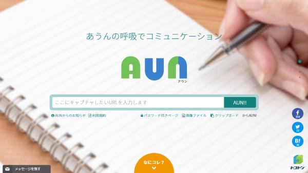 ホームページの修正指示が楽になるサービス「AUN」