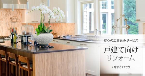 住宅のオンライン販売に足りない「家づくりのプロセス」