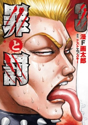 tsumi (3)