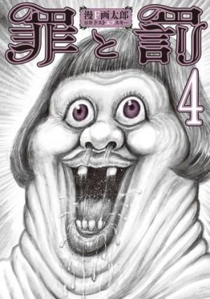 tsumi (4)