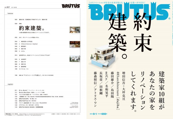 BRUTUSが注目する10組の建築家にリノベ依頼できる「約束建築。」