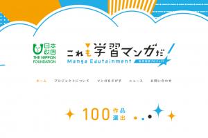 gakushumanga.jp_
