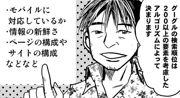 hoshii34_04_google