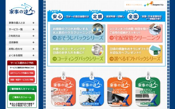 kajinotatsujin.com_