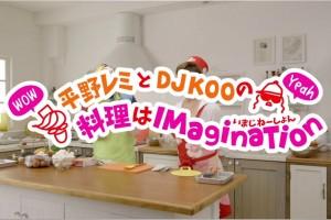 平野レミさんの暴れっぷりはキャシー塚本と似てる!?真面目に語る平野レミさんの住まい論が素晴らしい!