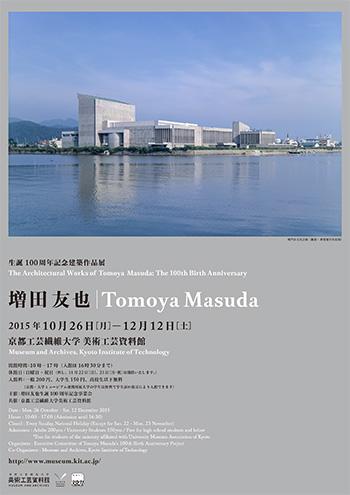 「建築とは何であるか」を探求してきた建築家・増田友也氏の思索の全貌『生誕100周年記念建築作品展』