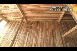 藍染杉フローリングに留まらず、日本の伝統色で染められた木材が広まってほしい!