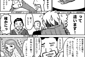 広報部って一見華やかそうに見えるけど、本当はどういう仕事をしているのか、日本IBMの玉川岳郎さんに広報の仕事の本質について聞いてきた。