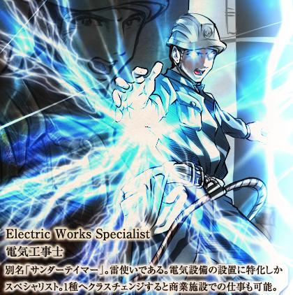 電気使い。電気設備のスペシャリスト。クラスチェンジは第一種へ。
