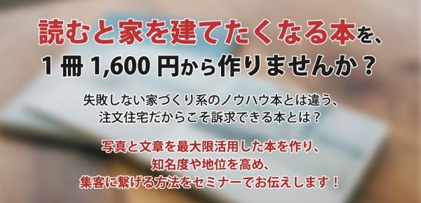 2月17日東京・読むと家を建てたくなる本を1冊1,600円からつくる! フォトブックセミナー