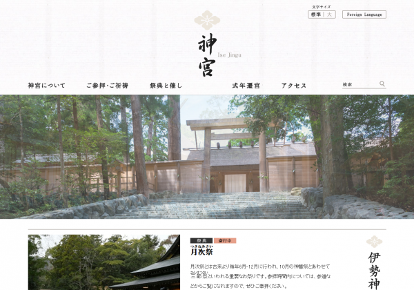 伊勢神宮が公式ホームページをリニューアル!建て替えは「日本の文化」?リノベーションとは無縁の聖域