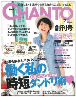 『CHANTO』(主婦と生活社)