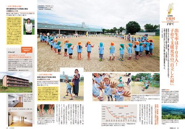 出生率を上げるのは、子どもが増えるような条件付きの0円住宅!?