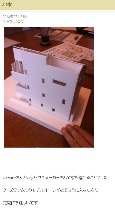 欠陥住宅の話を聞くたび、家を建てることが嫌になる。