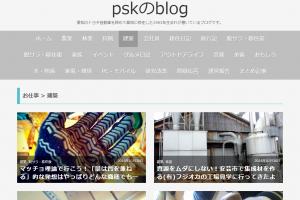 pskのblog