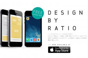 RATIO | 黄金比・白銀比計算iPhoneアプリ