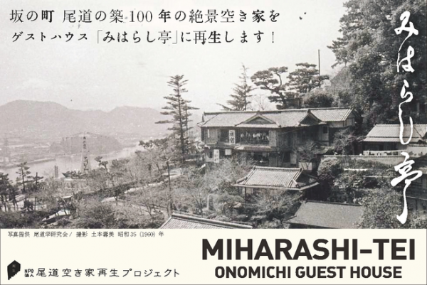 坂の町・尾道の築100年の絶景空き家をゲストハウス「みはらし亭」に再生します!