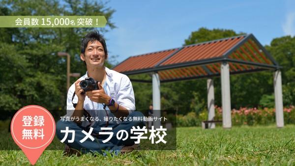 きれいな写真より、集客できる写真が大事!カメラマンでないあなたが身に付けるべきなのは、技術より「モチーフ」