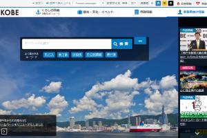 神戸市公式サイト