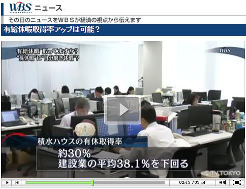 www.tv-tokyo.co.jp_mv_wbs_newsl_post_105104_