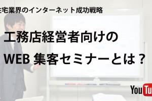 大阪・岡山・福岡のセミナーは担当者も聞いたほうがいい?