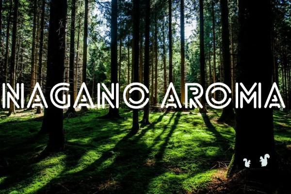 長野の林業再生!カラマツ、スギ、ヒノキを使ったアロマ製品開発プロジェクト