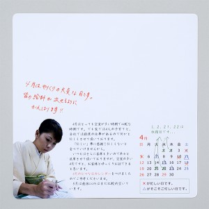 DMは心を届けるもの!石川県加賀市の温泉旅館「山代温泉 宝生亭」のDMが素晴らしい!