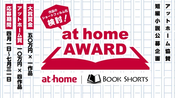 住まいや暮らしに関する文学賞 『at home AWARD』に応募してみよう!