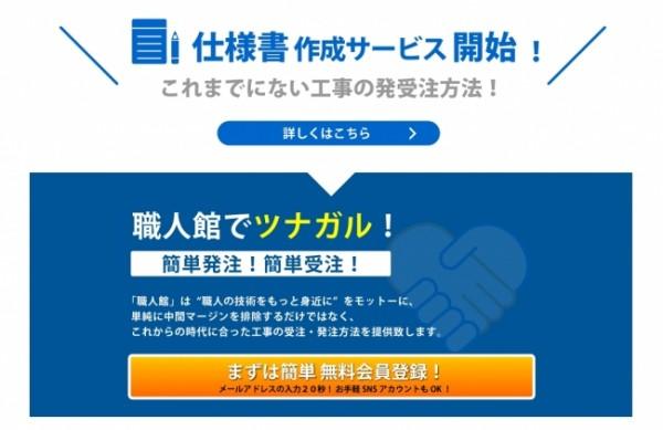 職人系のマッチングサイトは、「頻繁なフォロー」と「登録業者の信頼性」が必要!
