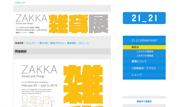 www.2121designsight.jp_program_zakka_index.html