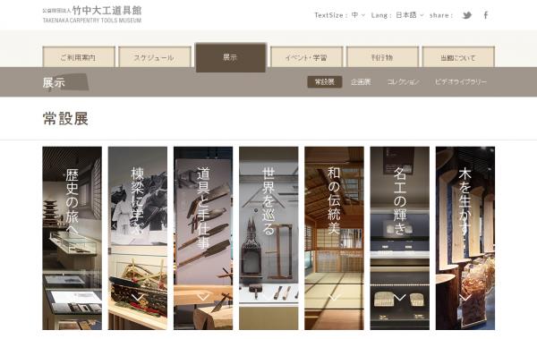 www.dougukan.jp_exhibition