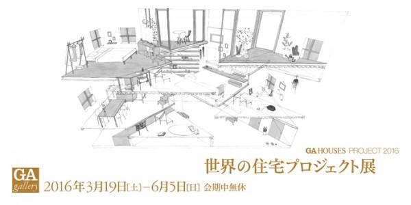 世界の住宅プロジェクト展 GA HOUSESPROJECT 2016