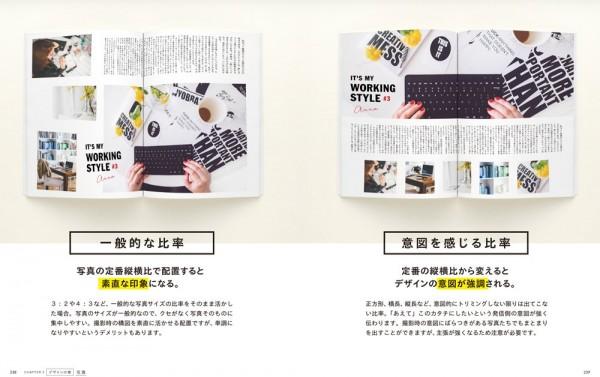 伝わるデザインを学べる本『なるほどデザイン〈目で見て楽しむ新しいデザインの本。〉』
