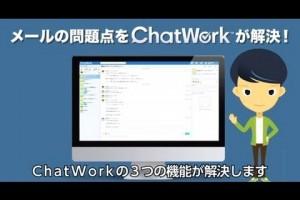 電話とFAXが主流の非効率な住宅業界にメスを入れるコミュニケーションツール・ChatWork(チャットワーク)