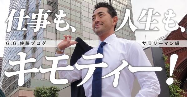 元プロ野球選手のG.G.佐藤さんには、父親の土台と自身の経験を活かして、スポーツ選手引退後の受け皿を作ってほしい。