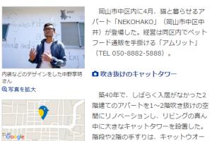 okayama.keizai.biz_headline_296_