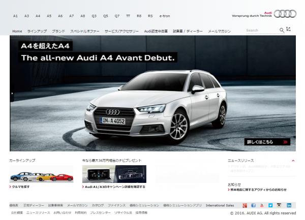 Audi Japan / アウディ ジャパン