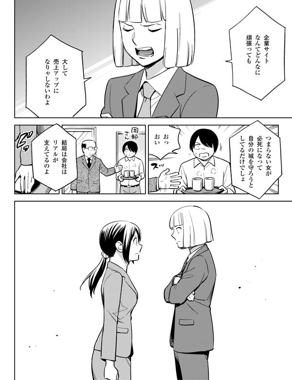 hitomi5_02_07