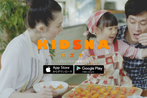 子育て情報アプリ KIDSNA(キズナ)