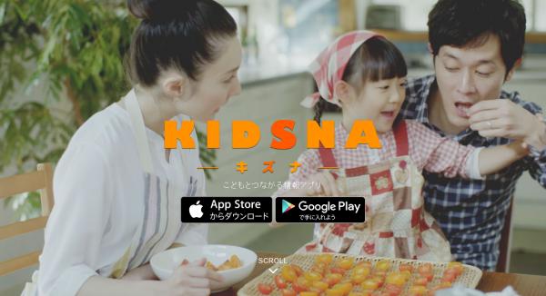 子育て世代へ向けた情報発信のヒントにいかが?子育て情報アプリ『KIDSNA(キズナ)』