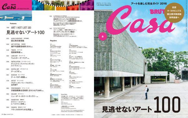 カーサ独自の視点で選ばれた見逃せないアート100『Casa BRUTUS No. 197』