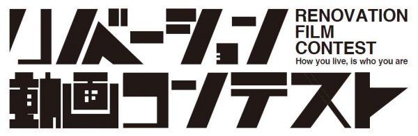 箭内道彦氏が審査員長を務める「リノベーション動画コンテスト」開催!