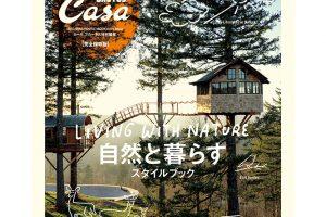 casa_brutus_sizentokurasu_666